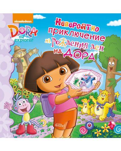 Невероятно приключение на рождения ден на Дора (Дора Изследователката) - 1