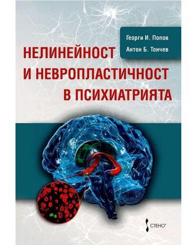 Нелинейност и невропластичност в психиатрията - 1