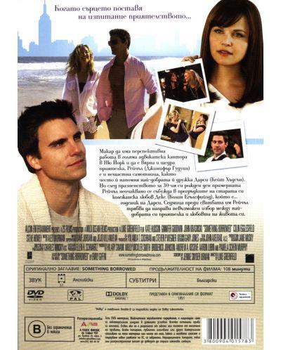 Нещо назаем (DVD) - 3