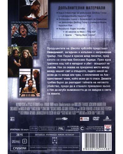 Невидимият (DVD) - 2