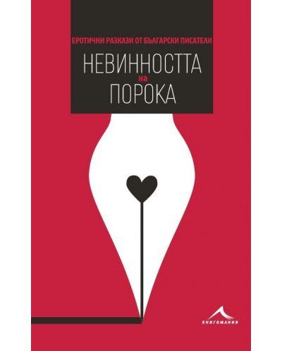nevinnostta-na-poroka-erotichni-razkazi-ot-balgarski-pisateli - 1