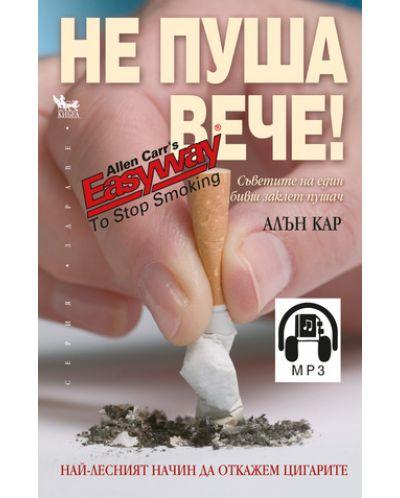 Не пуша вече (комплект от книга с mp3) - 1