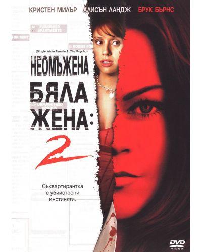 Неомъжена бяла жена 2 (DVD) - 1