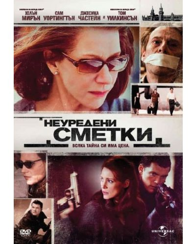 Неуредени сметки (DVD) - 1