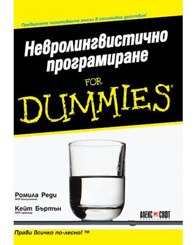 Невролингвистично програмиране For Dummies - 1