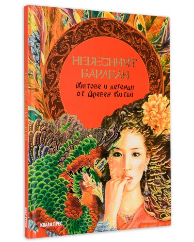Небесният барабан: Митове и легенди от Древен Китай - 2