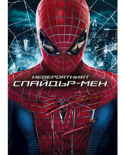 Невероятният Спайдър-мен (DVD) - 1