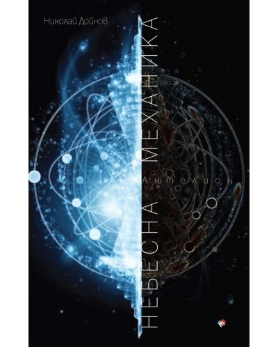Небесна механика - 1