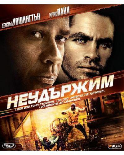 Неудържим (Blu-Ray) - 1