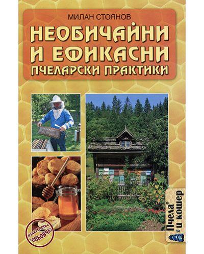 Необичайни и ефикасни пчеларски практики - 1