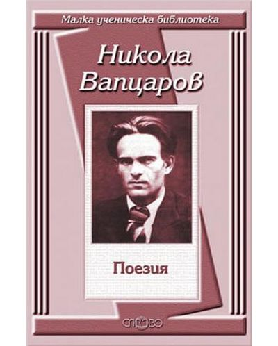 Никола Вапцаров: Поезия - 1