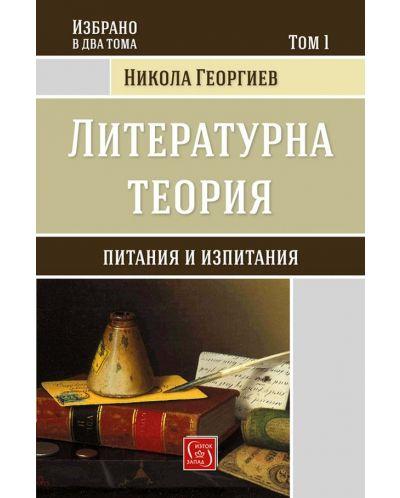 Избрано от Никола Георгиев – том 1: Литературна теория (твърди корици) - 1