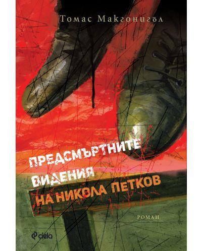 Предсмъртните видения на Никола Петков - 1