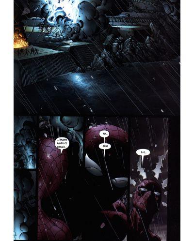 Новите Отмъстители (Брой 2 / Октомври 2006):  Бягство - част 2 - 3