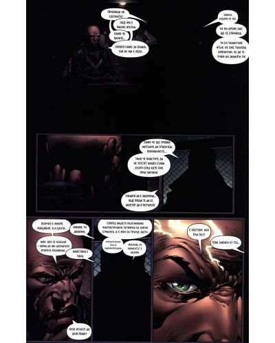Новите Отмъстители (Брой 1 / Септември 2006):  Бягство - част 1 - 3