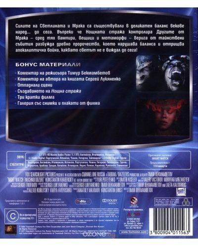 Нощна стража (Blu-Ray) - 3
