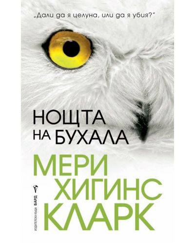 noschta-na-buhala - 1