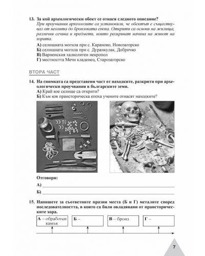Нови тестове по история и цивилизация за външно оценяване в 7. клас. По новия изпитен формат - 7