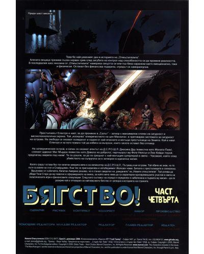 Новите Отмъстители (Брой 4 / Декември 2006):  Бягство - част 4 - 2