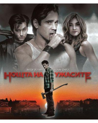 Нощта на ужасите (Blu-Ray) - 1
