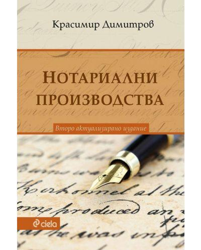 Нотариални производства (Второ актуализирано издание) - 1