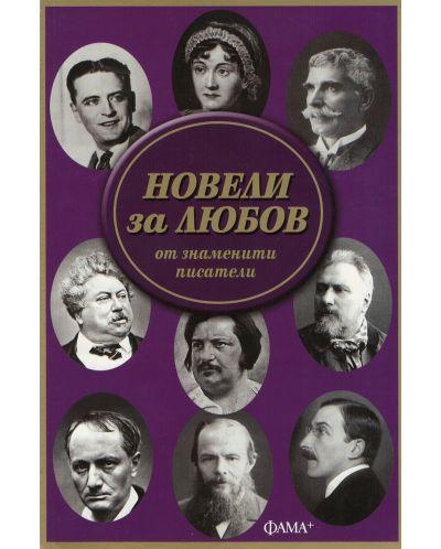 noveli-za-lyubov-ot-znameniti-pisateli - 1