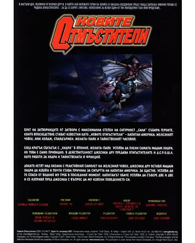 Новите Отмъстители (Брой 14 / Октомври 2007):  Хидра - част 1 - 2