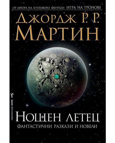 noshten-letets - 1
