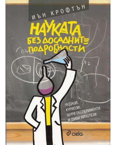 Науката без досадните подробности - 1