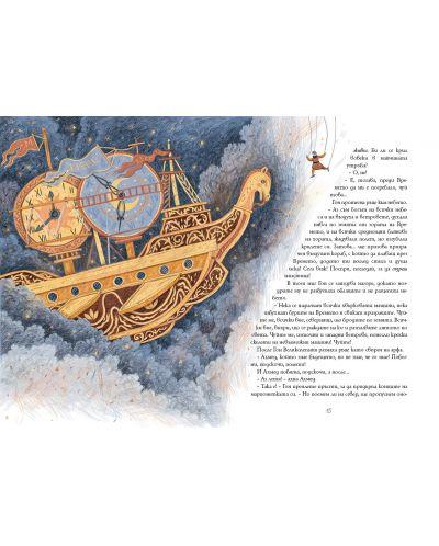 НЯВГАБЪДЕ. Книга за смели мечтатели - 4