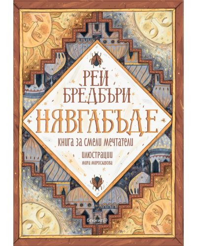 НЯВГАБЪДЕ. Книга за смели мечтатели - 1