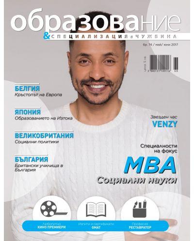 Образование и специализация в чужбина – брой 74 (Май/юни 2017) - 1