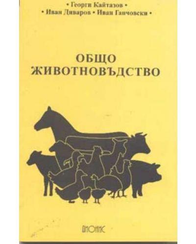 Общо животновъдство - 1