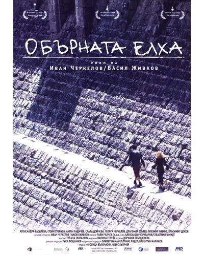Обърната елха (DVD) - 1