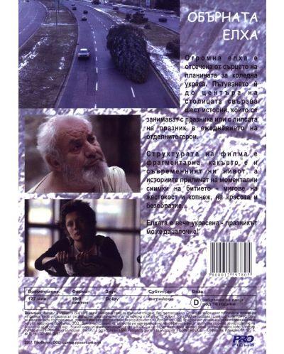 Обърната елха (DVD) - 2
