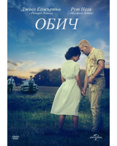 Обич (DVD) - 1