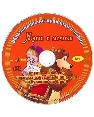 Образователни приказки 1: Маша и мечока + CD - 2