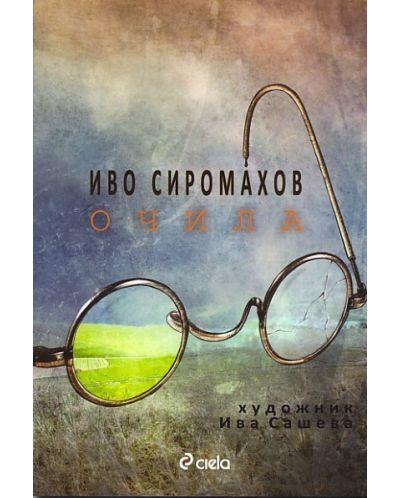 Очила - 1