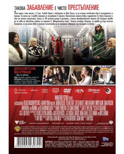 Бандитките на Оушън (DVD) - 2