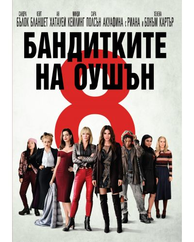 Бандитките на Оушън (DVD) - 1