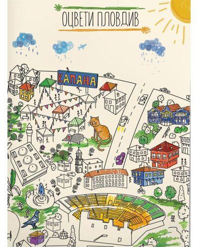 Оцвети Пловдив (детска карта със забележителности) - 1