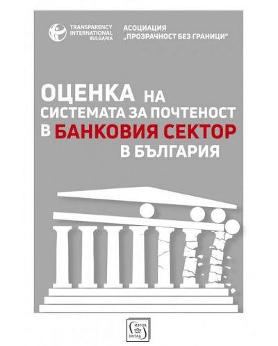 Оценка на системата за почтеност в банковия сектор в България - 1