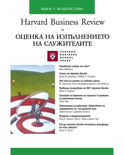 Оценка на изпълнението на служителите (твърди корици) - 1
