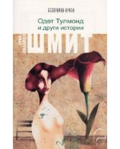Одет Тулмонд и други истории - 1