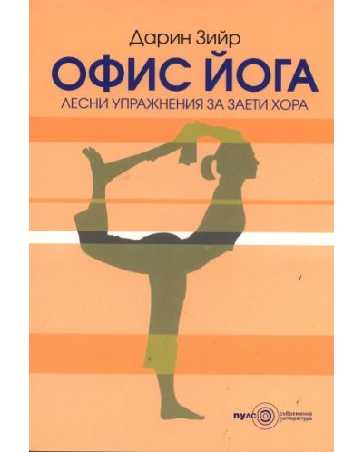 Офис йога - 1