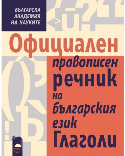 Официален правописен речник на българския език. Глаголи - 1