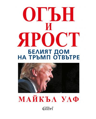 ogan-i-yarost - 1