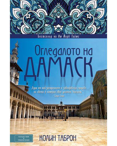 Огледалото на Дамаск - 1