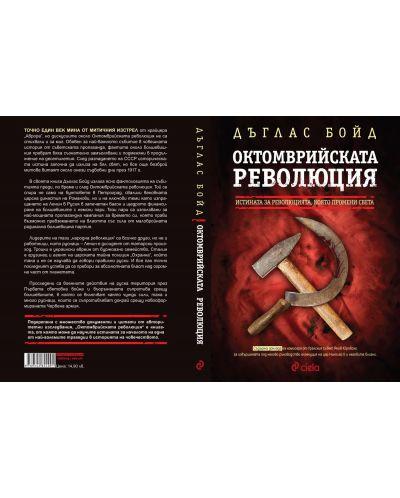 oktomvrijskata-revoljucija-1 - 2