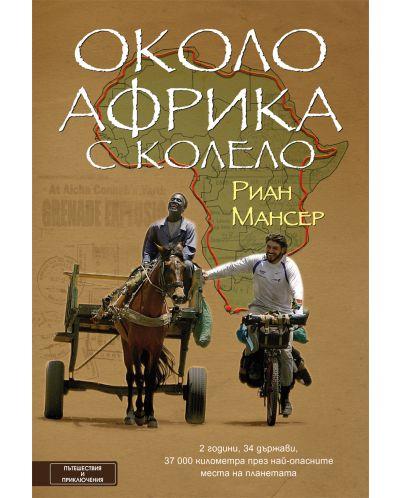 Около Африка с колело - 1